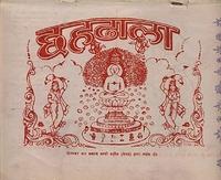 chhahdhala