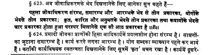 सर्वार्थसिद्धि, अध्याय 6, सूत्र 8, पृ. 249