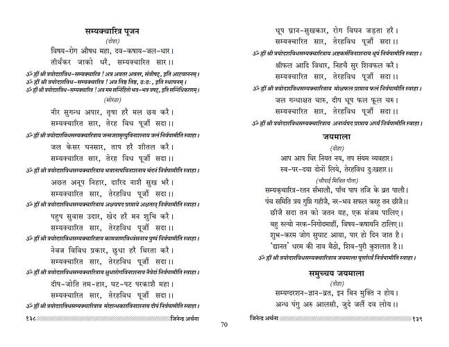 Jinendra%20Archana_1